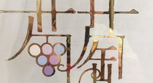 金箔文字の看板