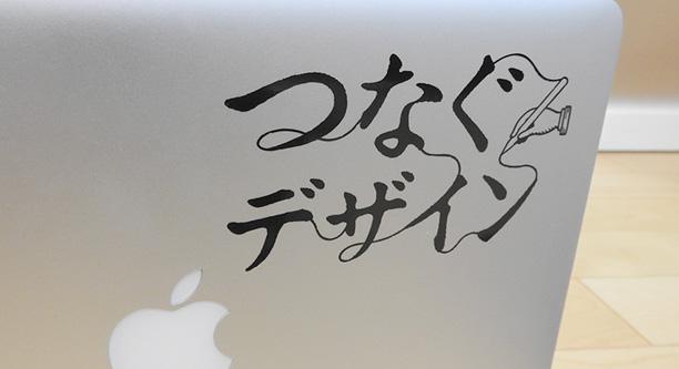 シート文字の制作事例(ロゴ)
