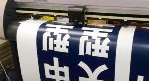 福岡 看板 シート文字